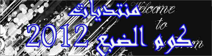 منتدى كوم الضبع 2012