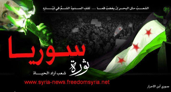 اخبار الثورة السورية