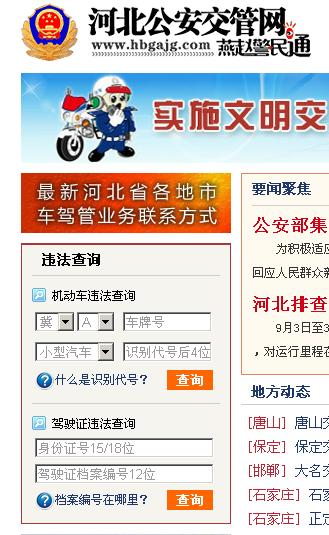 河北公安交管网,这是河北省公安厅交通局的官方