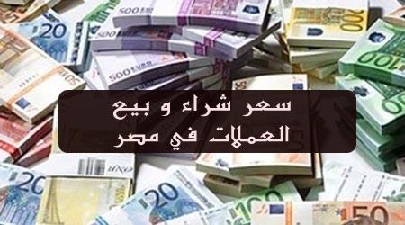 عملات مصر