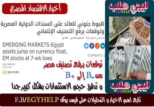 مصر الدولار