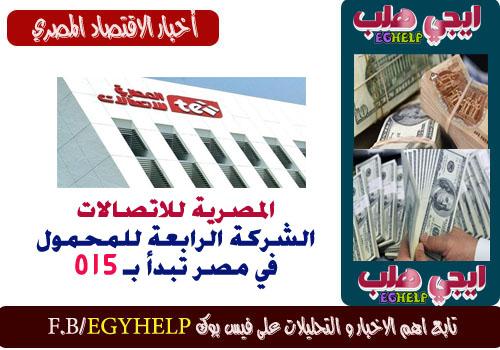 المصرية للمحمول