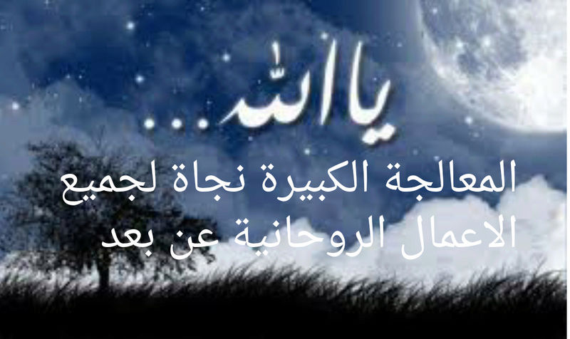 مملكة الشيخة الروحانية المغربية نجاة 00212656530598