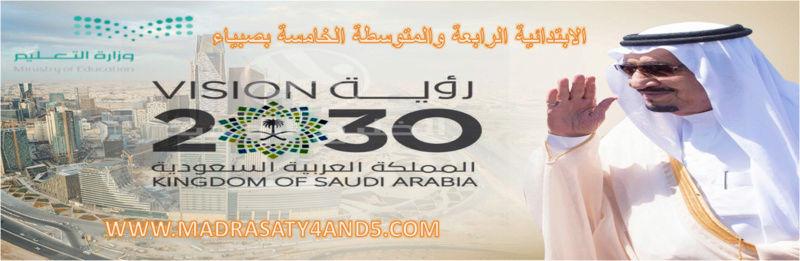 http://madrasaty.alhamuntada.com