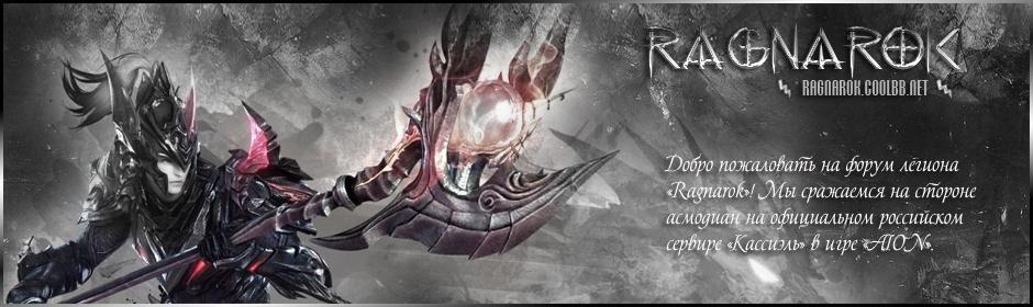 Форум легиона Ragnarok