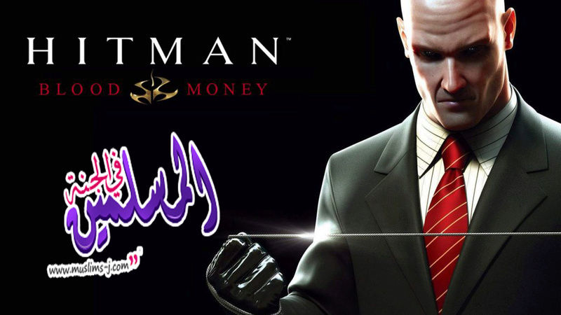 تحميل لعبة هيت مان 2017 Hitman Blood Money Free Download<br />