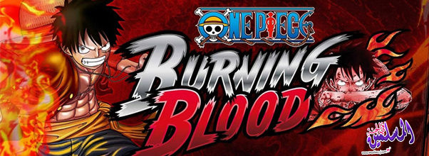 تحميل لعبة ون بيس 2017 One Piece Burning Blood Free Download<br />
