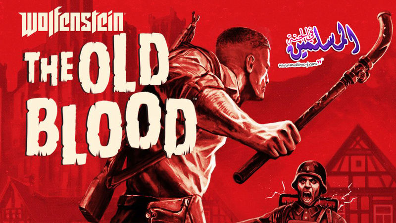 تحميل لعبة الحرب ولفينشتاين 2017 Wolfenstein<br />,Wolfenstein: The Old Blood Free Download<br />