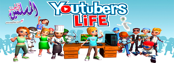 تحميل لعبة حياة اليوتيوبرز 2017 Youtubers Life<br /> ' Youtubers Life Free Download<br />