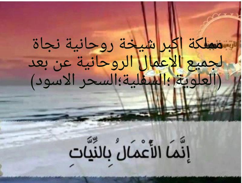 الروحانيات للشيخة المغربية أم نجاة 00212694937759