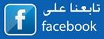 تابعونا علي صفحتنا الرسمية فيسبوك