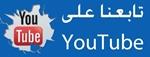إشترك في قناتنا الرسمية علي اليوتيوب