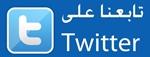 تابعونا علي صفحتنا الرسمية تويتر