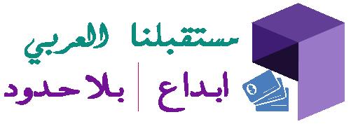 منتدي مستقبلنا العربي