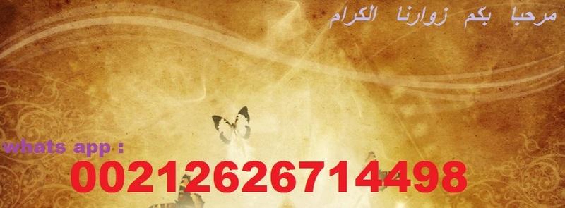 مملكة الشيخ الروحاني لجلب الحبيب 00212626714498