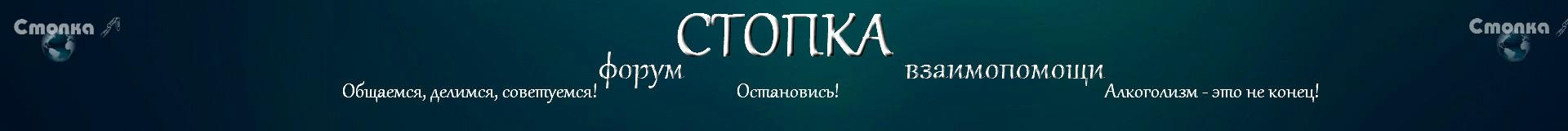 алкоголь Стоп-Калуга