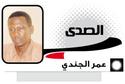 الصدي - عمر الجندي - من كسلا الوريفة.. نبدأ المشوار