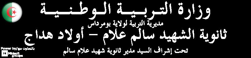 ثانوية الشهيد علام سالم - أولاد هداج