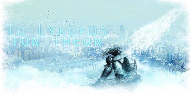 To Lykófos ton Theón