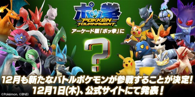 Pokken Tournament Teaser