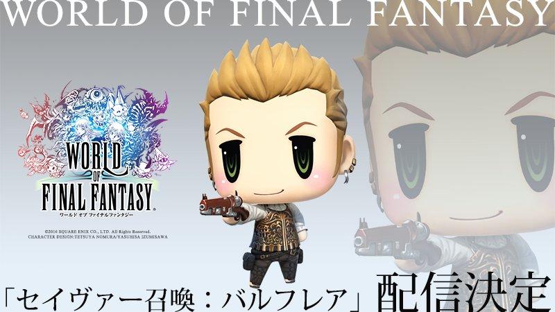 World of Final Fantasy Balthier