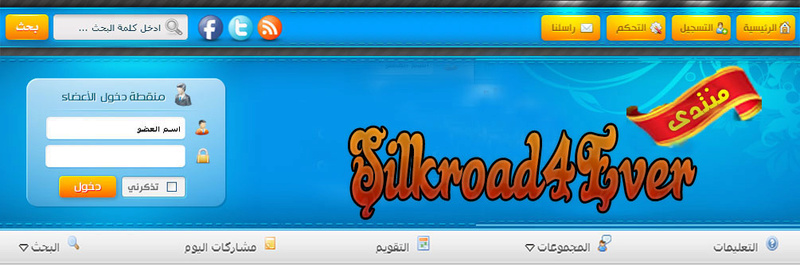 Welcome To Silkroad4Ever