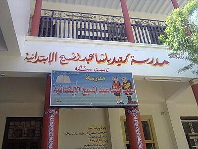 مدرسة سعيد باشا عبد المسيح الابتدائية
