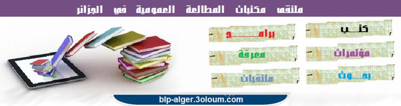 ملتقى مكتبات المطالعة العمومية الجزائرية
