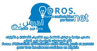 Odros DZ - منتديات أدرس
