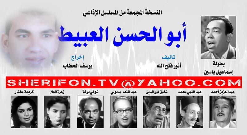 تحميل مسلسل أبو الحسن العبيط MP3