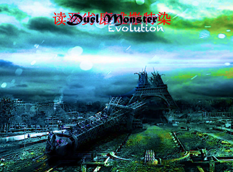 Duel Monster Evolution