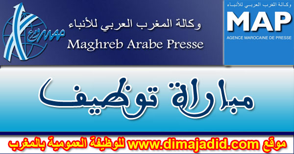 وكالة المغرب العربي للأنباء: النتائج لمباراة توظيف تدبير الصفقات Agence Marocaine de Presse: Concours de recrutement de Cadre Gestionnaire des Marchés