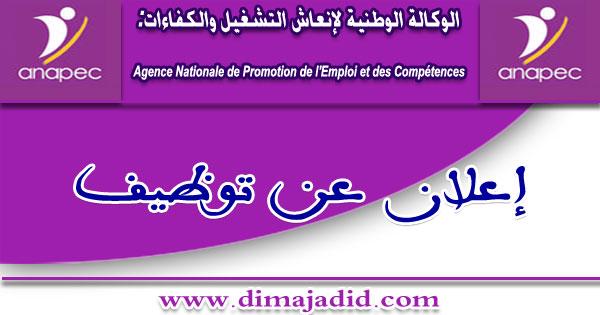 الوكالة الوطنية لإنعاش التشغيل والكفاءات - الدار البيضاء: توظيف 200 عاملة مؤهلة بشركة لصناعة الآلات والأجهزة الإلكترونية بالدار البيضاء