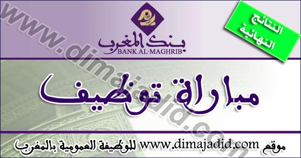 بنك المغرب: النتائج النهائية لمباراة توظيف 09 مشغل إنتاج