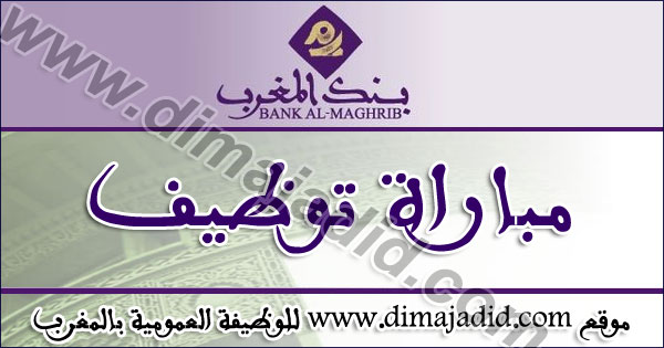 يعلن بنك المغرب عن النتائج النهائية لمباراة توظيف 01 مهندس إنتاج Bank Al-Maghrib: Résultats définitifs du Concours de recrutement d'Ingénieurde production