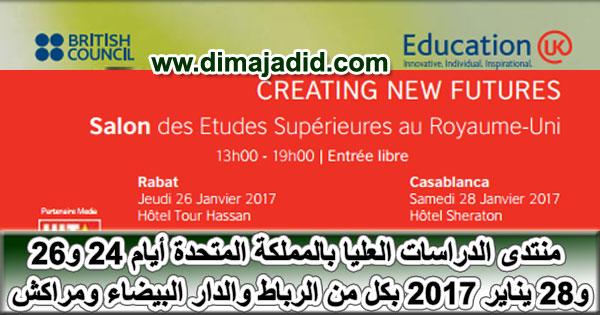 المجلس الثقافي البريطاني بالمغرب: منتدى الدراسات العليا بالمملكة المتحدة أيام 24 و26 و28 يناير 2017 بكل من الرباط والدار البيضاء ومراكش - الدخول بالمجان