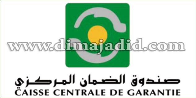صندوق الضمان المركزي: مباراة توظيف قائم بالأعمال آخر أجل هو 17 فبراير 2016
