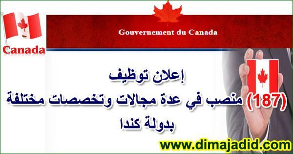 إعلان توظيف 187 منصب في عدة مجالات وتخصصات مختلفة بدولة كندا