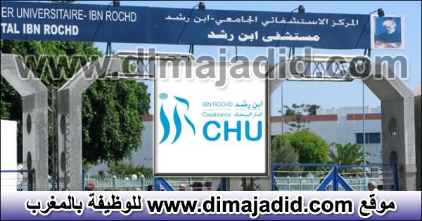 المركز الإستشفائي ابن رشد: الاختبار الكتابي لمباراة توظيف 10 متصرفين من الدرجة الثانية سيجرى يوم 16 دجنبر 2017 Centre Hospitalier Ibn Rochd