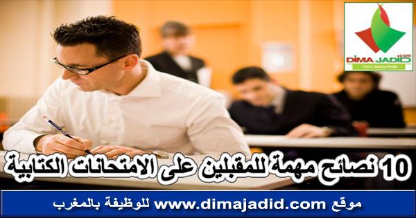 10 نصائح مهمة للمقبلين على الامتحانات الكتابية