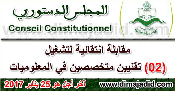 المجلس الدستوري: مقابلة انتقائية لتشغيل 02 تقنيين متخصصين في المعلوميات