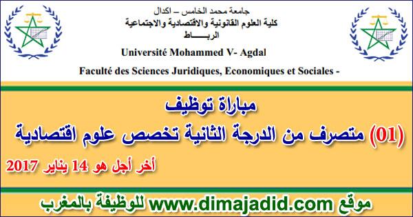 كلية العلوم القانونية والاقتصادية والاجتماعية - أكدال: مباراة توظيف متصرف من الدرجة الثانية تخصص علوم اقتصادية،