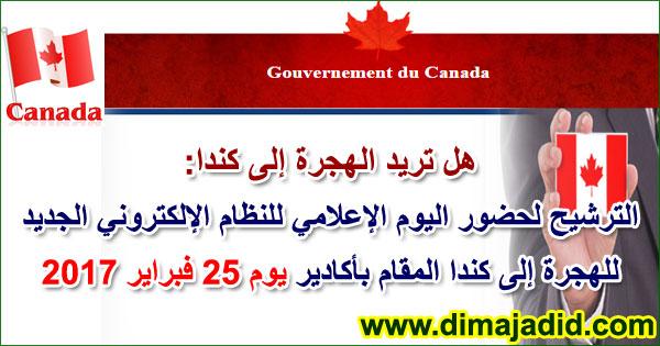 هل تريد الهجرة إلى كندا: الترشيح لحضور اليوم الإعلامي للنظام الإلكتروني الجديد للهجرة إلى كندا المقام بأكادير يوم 25 فبراير 2017