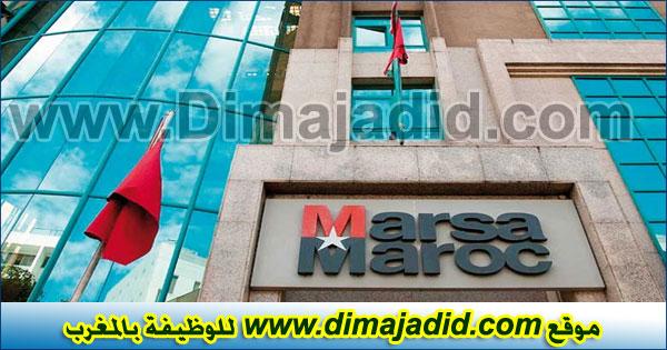 شركة استغلال الموانئ - مرسى ماروك: الاختبار الكتابي لمباراة توظيف (02) ربانين و (01) اجير بحار و (02) شحامين Société Marsa Maroc