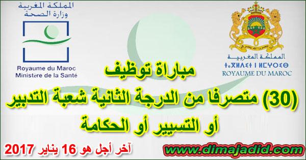وزارة الصحة: مباراة توظيف 30 متصرفا من الدرجة الثانية شعبة التدبير أو التسيير أو الحكامة