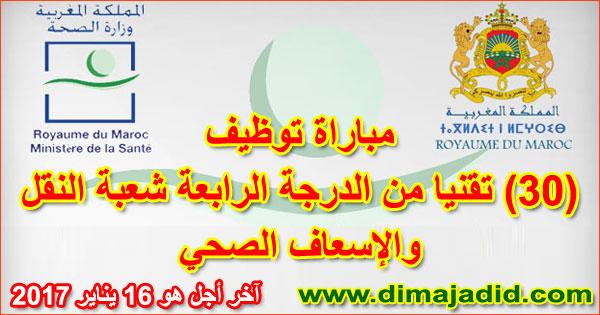 وزارة الصحة: مباراة توظيف 30 تقنيا من الدرجة الرابعة شعبة النقل والإسعاف الصحي