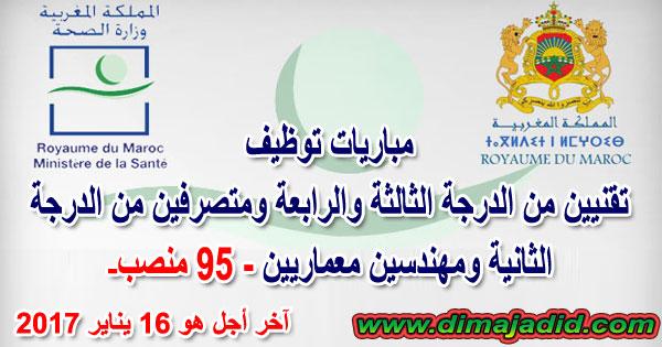 وزارة الصحة: مباريات توظيف تقنيين ومتصرفين ومهندسين معماريين - 95 منصب