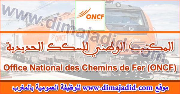 المكتب الوطني للسكك الحديدية: مباراة توظيف 01 خبير مشروع التمويل والمحاسبة