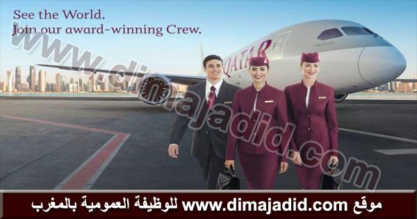 الخطوط الجوية القطرية: مقابلة للتوظيف بالخطوط الجوية القطرية ، وذلك يوم 24 مارس 2018 بالدار البيضاء  Qatar Airways: Entretien de recrutement à Casablanca
