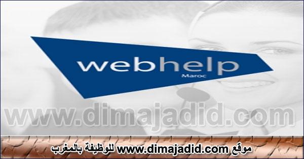شركة الخدمات ويب هيلب: توظيف 50 مستشار تجاري بمكناس